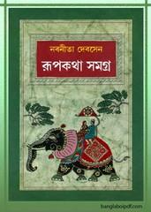 Rupkatha Samagra by Nabanita Deb Sen pdf