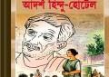 Adarsha Hindu Hotel by Bibhutibhushan Bandyopadhyay ebook