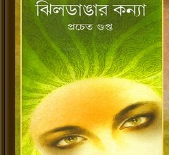 Jhildangar Kanya- Prachet Gupta ebook