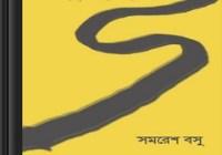 Prothik- Samaresh Basu ebook