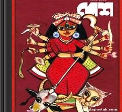 Sharadiya Desh 2019 ebook
