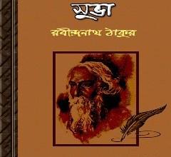 Subha by Rabindranath Tagore ebook