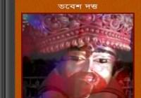 Tarapither Sadok - Bhabesh Dutta ebook