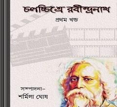 Chalchchitre Rabindranath Part- 1 ebook