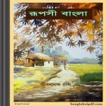 Rupasi Bangla by Jibanananda Das ebook
