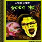 Sera Sera Bhooter Galpa bengali ebook pdf