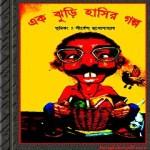 Ek Jhuri Hasir Galpo bangla ebook
