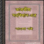 Indian Constitution or Polity Bangla Book pdf