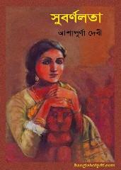 Subarnalata by Ashapurna Devi pdf