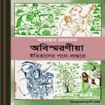 Abismaraniya Itihaser Pathe-Prantare ebook