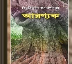 Aranyak by Bibhutibhushan Bandyopadhyay ebook