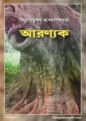Aranyak by Bibhutibhushan Bandyopadhyay pdf