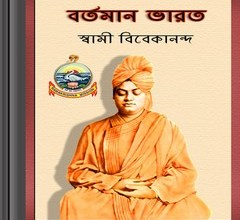 Bartaman Bharat by Swami Vivekananda ebook