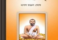 Bharatatma Sri Ramkrishna by Pranab Ranjan Ghosh ebook
