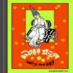 Khirer Putul by Abanindra Nath Tagore – Bangla PDF download