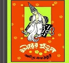 Khirer Putul by Abanindra Nath Tagore ebook