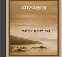 Gaurmallar by Sharadindu Bandyopadhyay ebook