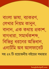 Huge collection of books on Bengali language and grammar pdf