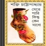 Jete Pari Kintu Jabo Keno by Shakti Chattopadhyay pdf