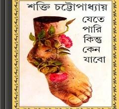 Jete Pari Kintu Jabo Keno by Shakti Chattopadhyay ebook