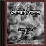 Moumachhi Palon by Charuchandra Ghosh ebook