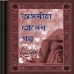 Assamese Premer Golpo ebook
