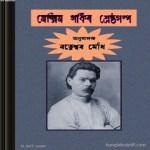 Maxim Gorkir Shrestha Galpa- Assamese book pdf