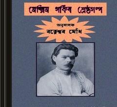 Maxim Gorkir Shrestha Galpa- Assamese ebook