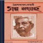 Assamese Galpa Sangraha by Trailokyanath Goswami pdf