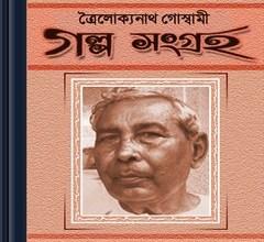 Assamese Galpa Sangraha by Trailokyanath Goswami ebook
