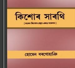 Kishor Sarathi by Homen Borgohain ebook