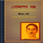 Premchandar Galpa – Ed. by Maya Devi, Assamese book pdf