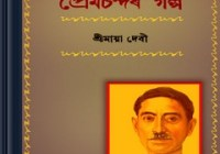 Premchandar Galpa - Assamese ebook pdf