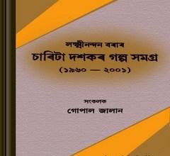 Lakshminandan Borar Charita Dasakar Galpa Samagra ebook