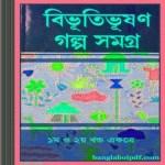 Bibhutibhushan Golpo Somogro Vol- 1 and 2 ebook