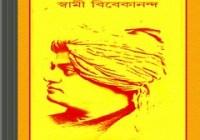 Byaktitwer Bikas by Swami Vivekananda ebook