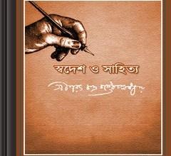 Swadesh O Sahitya By Sharat Chandra Chattopadhyay ebook