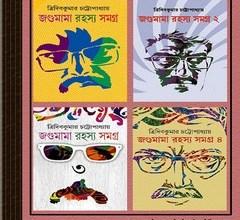 Jagumama Rahasya Samagra ebook
