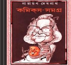 Narayan Debnath Comics Samagra ebook