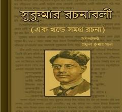 Sukumar Rachanabali ebook