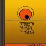 Banglar Baul Gaan ebook