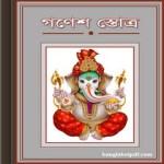 Ganesh Stotra ebook
