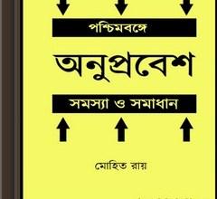 Pashchimbange Anuprabesh Samasya O Samadhan ebook