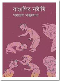 Bangalir Nostami by Samoresh Mojumder