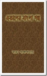 Ekaler Bangla Golpo by Boren Gangopadhay