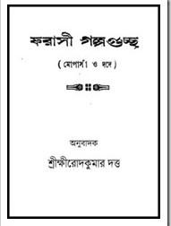 Farasi Galpaguchchha by Khirod Kumar Dutta