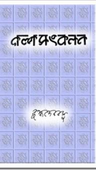 Galposankalan by Buddhdeb Basu
