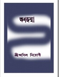 Khanojanmma by Akhil Niyogi