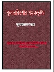 Kuldakishor Golpo Chatustay by Kulada Ranjan Roy