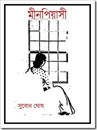 Minpiyasy by Subodh Ghosh